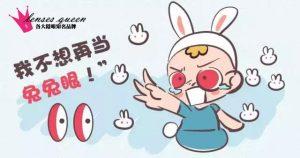 隱形眼鏡日拋-兔兔眼不要不要來!!!!